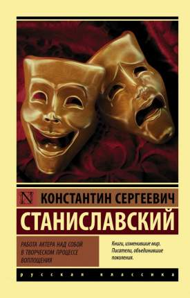 Книга Работа актера над собой в творческом процессе воплощения