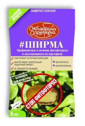 Средство защиты растений от болезней Октябрина Апрелевна 4620771201695-1 Ширма от болезней