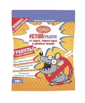 Средство от грызунов Октябрина Апрелевна 4620771201817-2 Стопгрызун гранулы