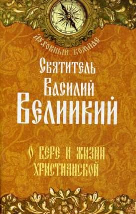 Книга О вере и жизни христианской