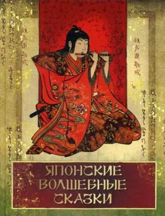 Книга Японские волшебные сказки
