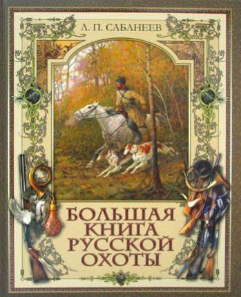 Книга Большая книга русской охоты