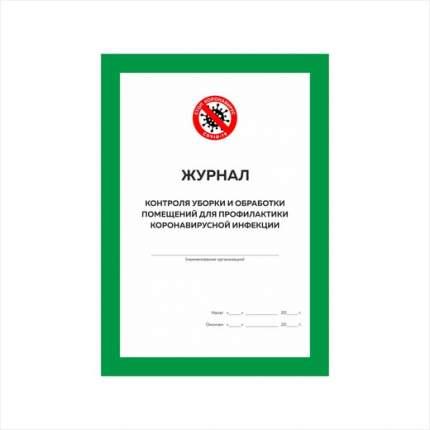 Журнал контроля уборки и обработки помещений для профилактики коронавирусной инфекции