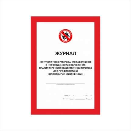 Журнал контроля информирования работников о необходимости соблюдения правил личной и общес