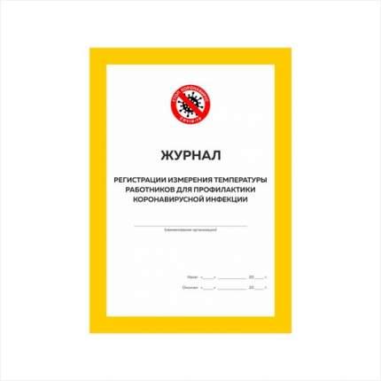 Комплект журналов для организаций и ИП по профилактике коронавирусной инфекции