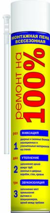 Пена монтажная Ремонт на 100%, всесезонная, 600 мл, R100BCJ0373