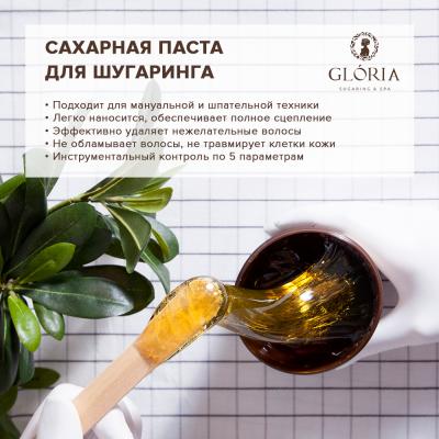 Сахарная паста для депиляции Gloria sugaring & spa «Средняя» 330 гр