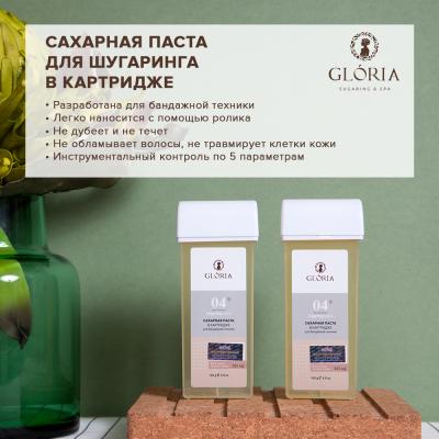Сахарная паста для депиляции Gloria sugaring & spa «Бандажная» в картридже 140 гр