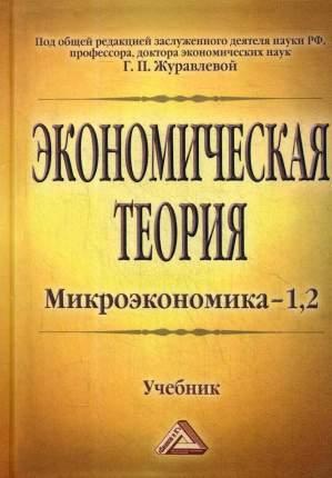 Книга Экономическая теория. Микроэкономика- 1,2. Мезоэкономика