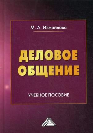Книга Деловое общение