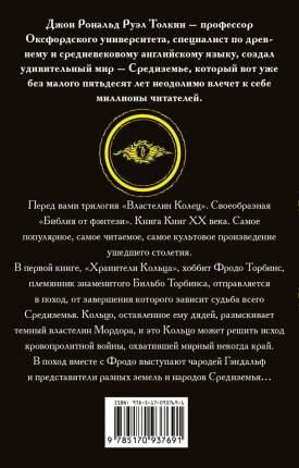 Властелин Колец. Хранители Кольца