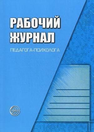 Рабочий журнал педагога-психолога. (ФГОС) /Семаго.