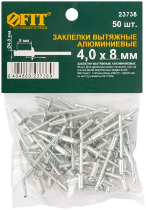 Заклепки алюминиевые 4.0 х 8 мм, 50шт. FIT 23738