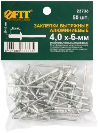 Заклепки алюминиевые 4.0 х 6 мм, 50шт. FIT 23736