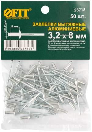 Заклепки алюминиевые 3.2 х 8 мм, 50шт. FIT 23718
