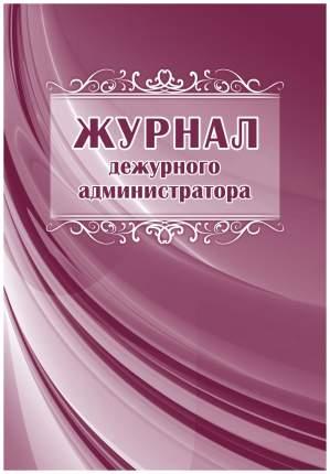 Журнал дежурного администратора