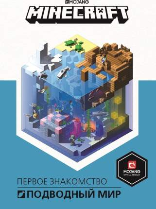 Первое знакомство. Minecraft. Подводный мир. Minecraft