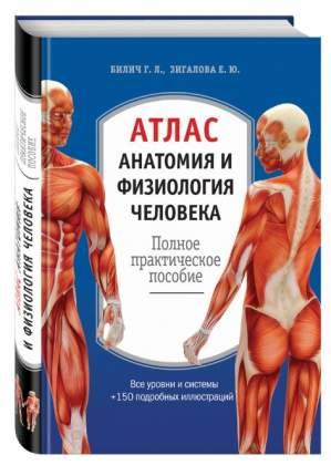 Книга Атлас, Анатомия и Физиология Человека: полное практическое пособие, 2-Е изданиеан...