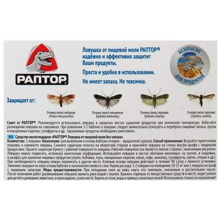 Средство от моли Raptor ловушка от пищевой моли 2 штуки