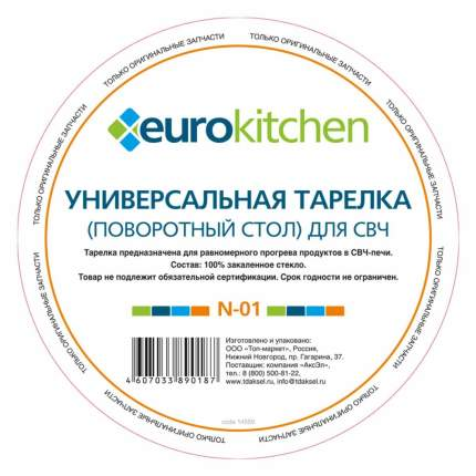Тарелка Eurokitchen N-01 для микроволновой печи