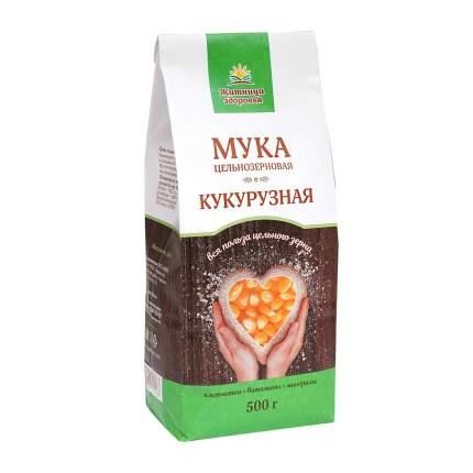 Мука кукурузная цельнозерновая Житница здоровья 0.5 кг