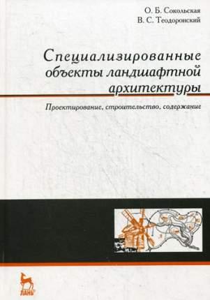 Книга Специализированные объекты ландшафтной архитектуры: проектирование, строительство...