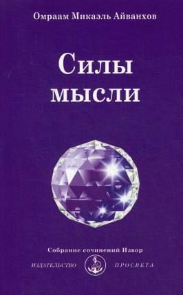Книга силы мысли