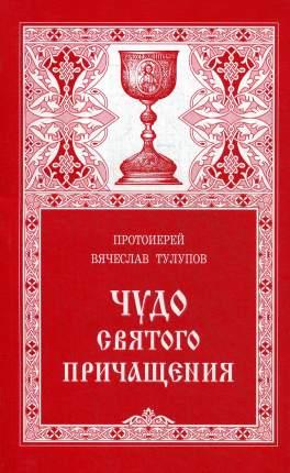 Книга Чудо Святого Причащения
