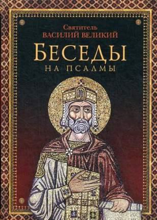 Книга Беседы на псалмы