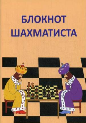 Книга Блокнот шахматиста