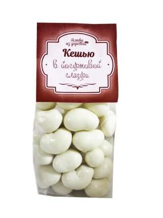 Кешью в йогуртовой глазури Яства из деревни 250 гр/1057