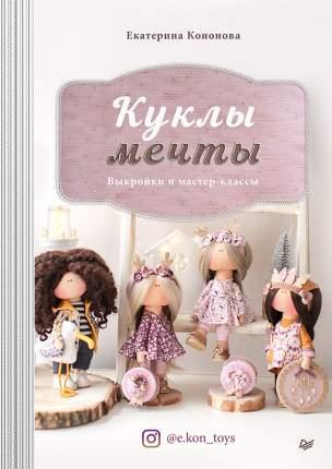Книга Куклы мечты: выкройки и мастер-классы