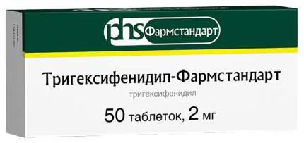 Тригексифенидил-Фармстандарт таблетки 2 мг 50 шт.