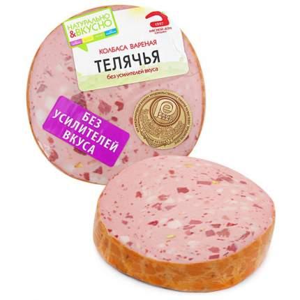 Колбаса телячья вар.б/о в/у 400г мд бородина
