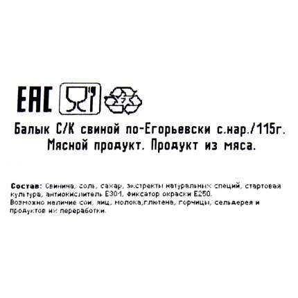 Балык Егорьевская по-Егорьевски свиной сырокопченый в нарезке, 115 г