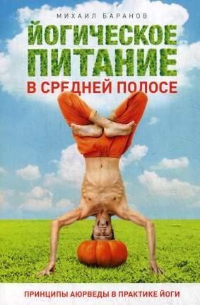 Книга Йогическое питание в средней полосе