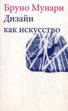 Книга Дизайн как искусство