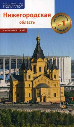 Книга Нижегородская область