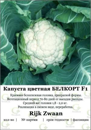 Семена декоративных овощей Семком Капуста цветная Белкорт F1 50 шт.