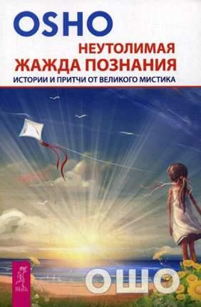 Книга Неутолимая жажда познания