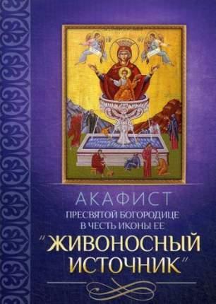 """Книга Акафист Пресвятой Богородице в честь иконы Ее """"Живоносный источник"""""""