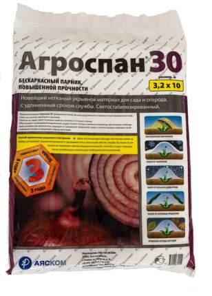 Укрывной материал Аяском Агроспан 30 (3,2х10)