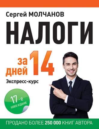 Налоги за 14 дней. Экспресс-курс. Новое, 17-е изд.