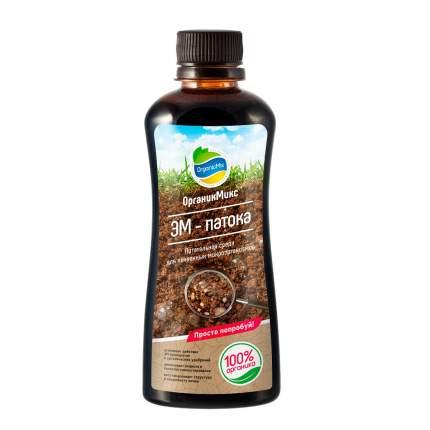 Органическое удобрение OrganicMix ЭМ-патока 0,25 л