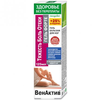 Гель бальзам для ног Neogalen Здоровье без переплаты ВенАктив форте 125 мл