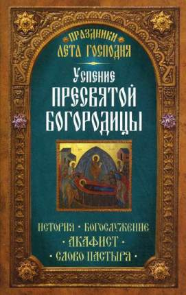 Книга Успение Пресвятой Богородицы