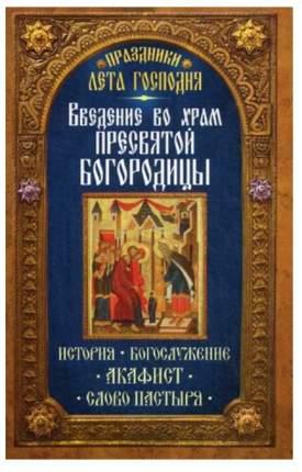 Книга Введение во Храм Пресвятой Богородицы