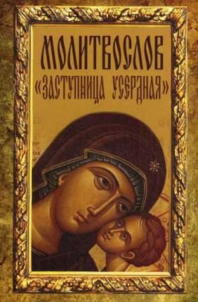 """Книга Молитвослов """"Заступница усердная"""""""