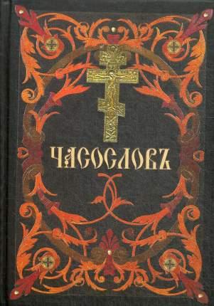 Книга Часослов