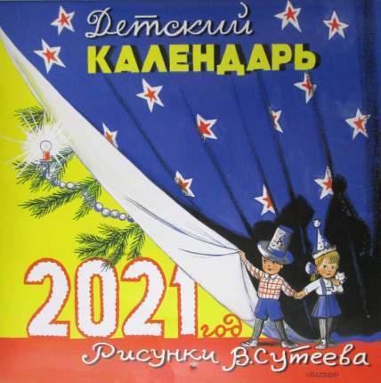 Рисунки В. Сутеева. Детский календарь. 2021 год